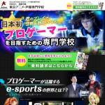 東京アニメ・声優専門学校HP。