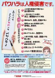 日本医療労働組合連合会ウェブサイトより