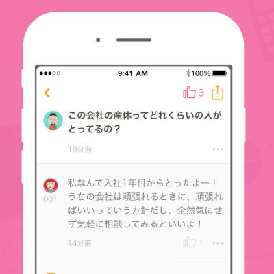 同じ会社の社員同士が「匿名」で書き込めるアプリをDeNAが開発 いったい何のためなのか?