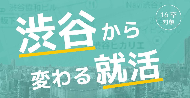 リクルートスーツ禁止! 従来の就活を覆す合同説明会「渋谷就活フェスタ」がヒカリエで開催