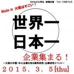 大阪の世界一・日本一集まる