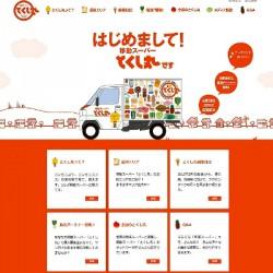 移動スーパー「とくし丸」公式ホームページ