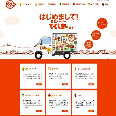 1回で6000円買う高齢者も 移動スーパー「とくし丸」が救う「買い物弱者」