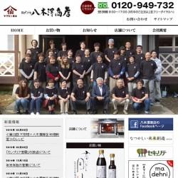八木澤商店のウェブサイト