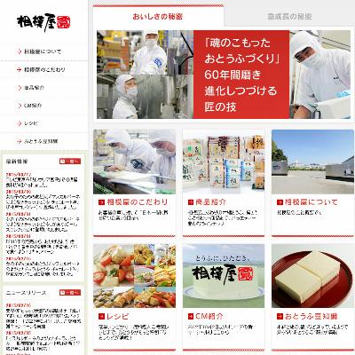 豆腐は単なる「白い固まり」じゃない! 相模屋3代目社長が味わった「雪印時代」の挫折