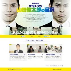 「サラリーマン山田健太郎の選択」トップページ