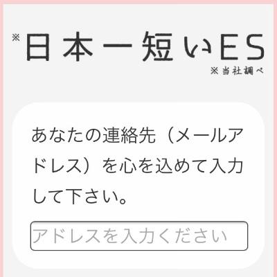 10秒で終了する「日本一短いES」 三幸製菓「エントリー時に志望動機を聞くのはナンセンス」