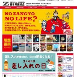 日本残業協会HP