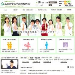 鳥取大学附属病院のウェブサイト