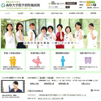 子育て中の女性支える「鳥取大学附属病院」 働きやすさ求めて全国から看護師が集まる