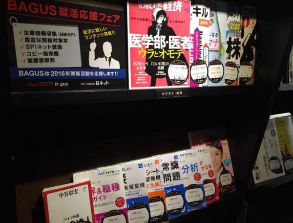 ネットカフェが「就活応援フェア」開催 日経情報誌や対策本がタダで読める