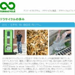 タバコの吸い殻もリサイクルする