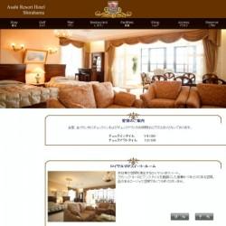 朝日リゾートホテル白浜のウェブサイトより