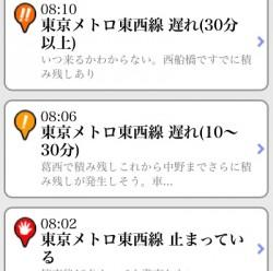 「東西線だいっっっっきらい!!!」(画像はジョルダンライブ!から)