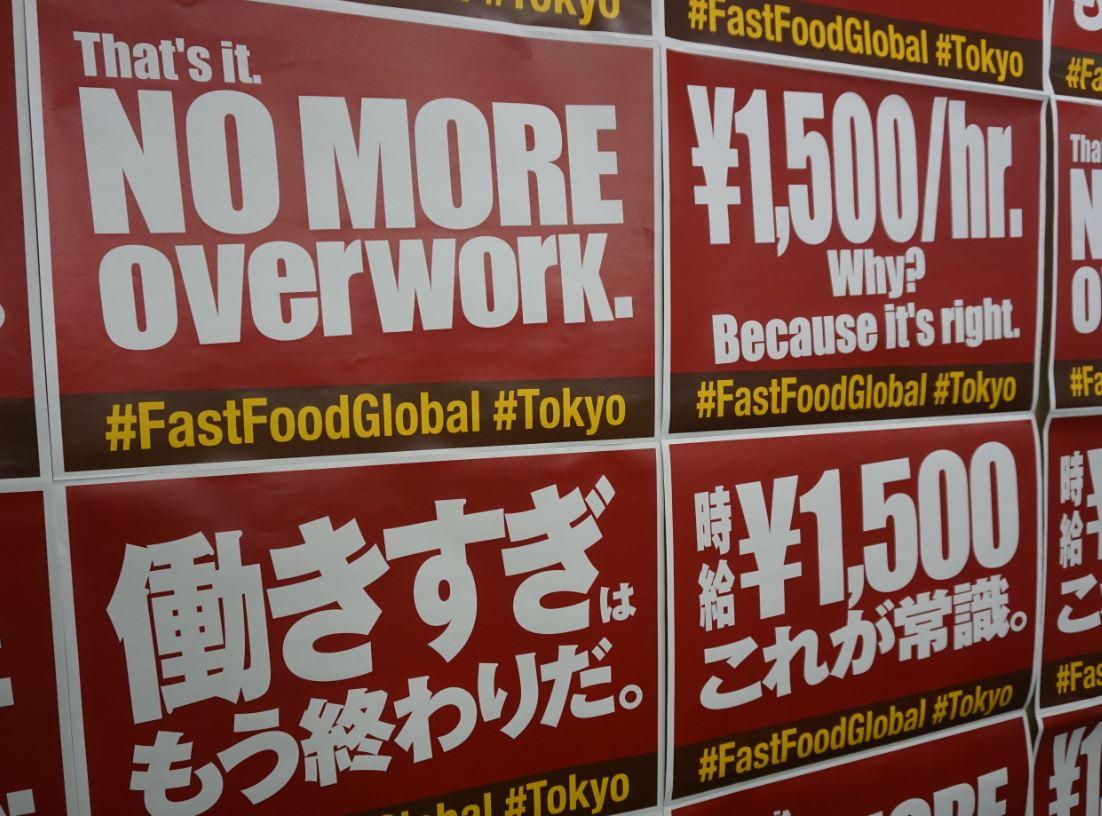 ファストフード労働者の賃金を引き上げろ! 4月15日に渋谷で「世界同時アクション」
