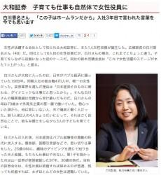 日経DUALの記事