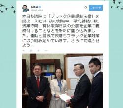 小池晃参院議員のツイッター