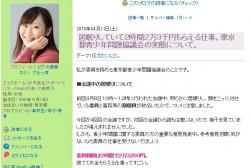 仁藤さんのブログ記事
