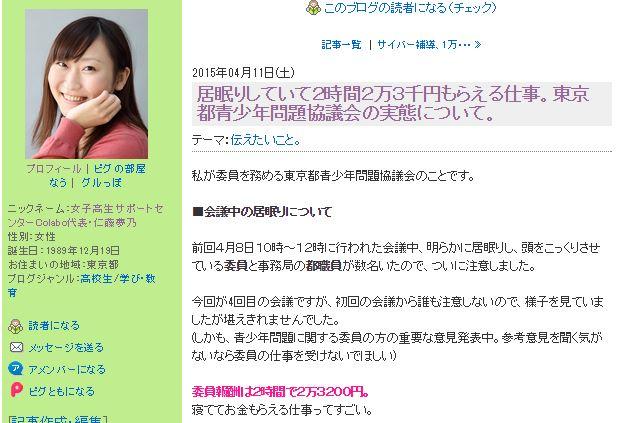 「貧困家庭の子が何回飯食えるよ?」 居眠りしながら時給1万円の都協議会に「最年少委員」が憤慨