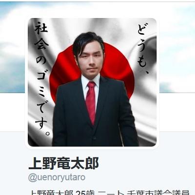 ニートが1399票獲得! 千葉市議会に立候補の上野竜太郎氏、落選も健闘讃える声相次ぐ