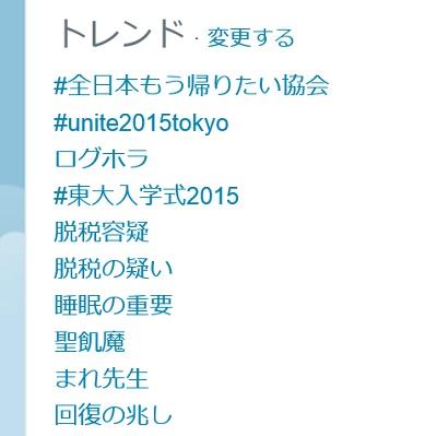 4月から早速「#全日本もう帰りたい協会」がツイッタートレンド入り 月曜の雨と電車遅延に萎える人続出