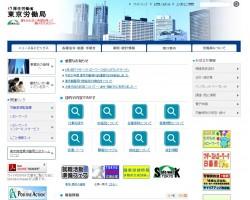 東京労働局のウェブサイト