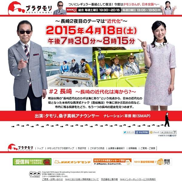 タモリ、長崎の裏路地の側溝に大はしゃぎ! 「人生を楽しむ達人」の極意を見る