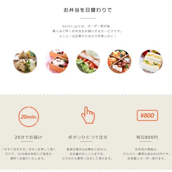 東京の「ランチ難民」を救うベンチャー IT駆使し超速の「弁当宅配システム」で届ける