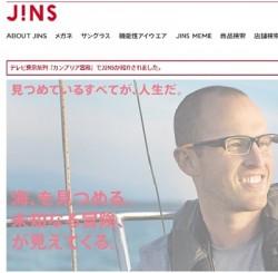 JINSの公式ホームページより
