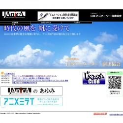 日本アニメーター・演出協会のウェブサイト