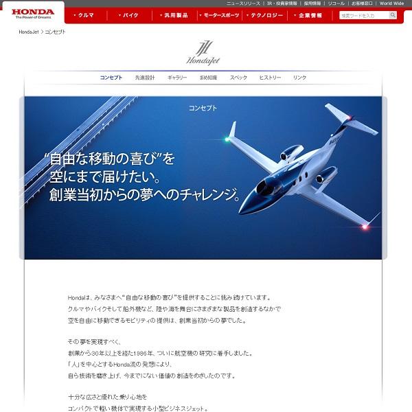 HONDA創業者・本田宗一郎の夢を叶えた小型飛行機「ホンダジェット」が待望の完成