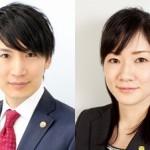 岩沙好幸弁護士(左)と島田さくら弁護士