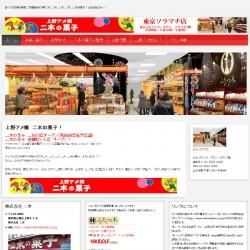 二木の菓子のウェブサイト
