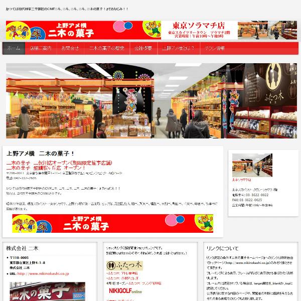 上野アメ横・二木「名もなき地方菓子」へのこだわり 「他にない商品は適正価格で売れる」