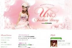 神田うのさんのブログ