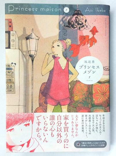 働く人のキャリア形成のために                                                                                                                                                                                    コミック誌が「持ち家女子」に照準 「プリンセスメゾン」「コミンカビヨリ」でアラサー独女の生き方描く
