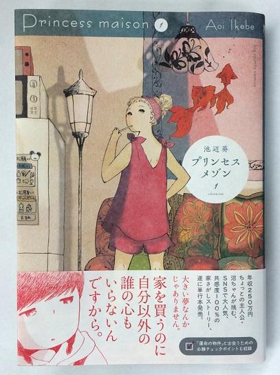 コミック誌が「持ち家女子」に照準 「プリンセスメゾン」「コミンカビヨリ」でアラサー独女の生き方描く