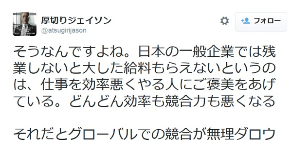 厚切りジェイソンがニッポンの残業文化を痛烈批判 「日本企業は仕事を効率悪くやる人にご褒美」