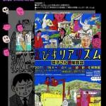 蛭子さんのオフィシャルウェブサイト