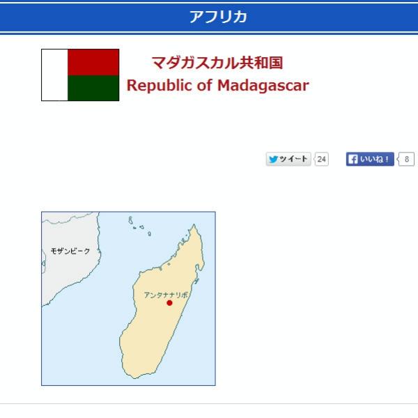 アフリカの島国「マダガスカル」は主食がコメ 手先が器用でマジメで勤勉