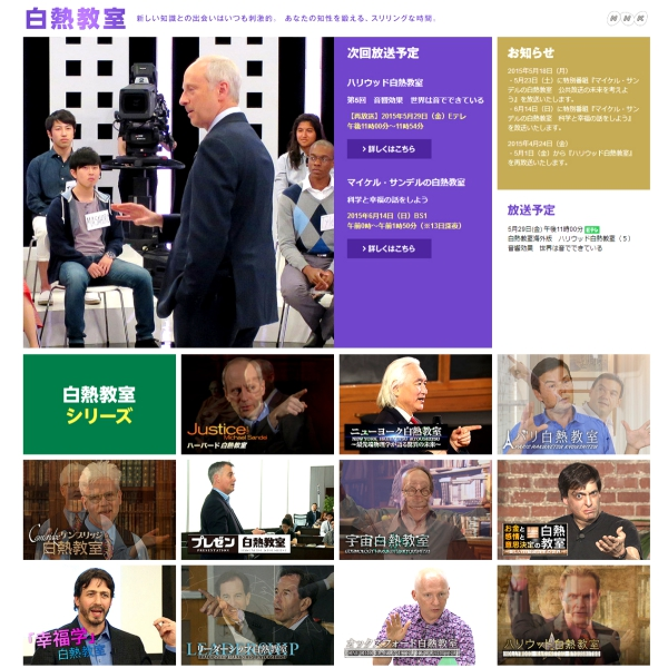 テリー伊藤、NHK「白熱教室」で自ら「ミニスカ」役を全うし批判浴びる