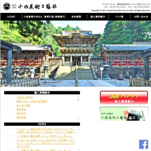 英国人アナリストが老舗職人集団の経営者に 「日本の文化財への愛」で改革断行
