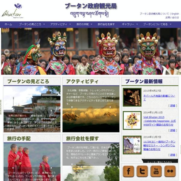 ブータンの「幸福度調査」に日本人専門家が協力 「本当の満足度」測れるか