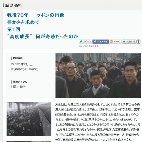 NHKスペシャル「戦後70年特集」で五木寛之氏 「働く人たちが大事という健全なモラル」を振り返る
