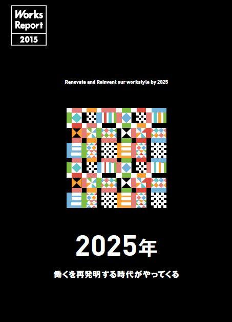 2025年「無業者増・所得減」は避けられるか? リクルートワークス研究所が「働き方の再発明」を呼びかけ