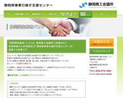 静岡商工会議所のウェブサイトより
