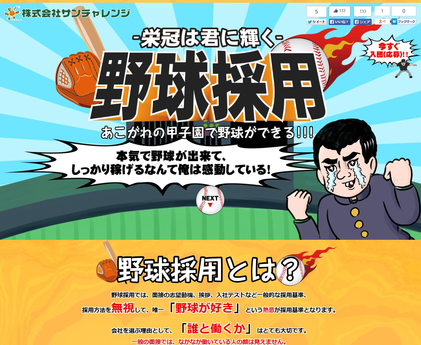 横浜のベンチャーが「野球採用」開始 「社員と一緒に野球して、仲良くなれればOK!」