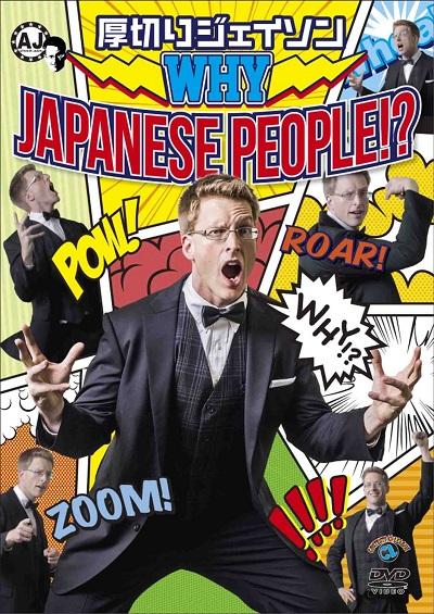 「何もできないおっさんが、倍の給料もらってる。おかしいだろ?」 厚切りジェイソン、大阪で年功序列を斬る