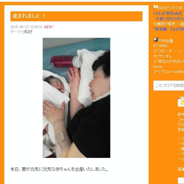 鈴木おさむ、最高カッコいい! 妻の出産シーンを「素敵」「格好良かった」「奇跡」って…