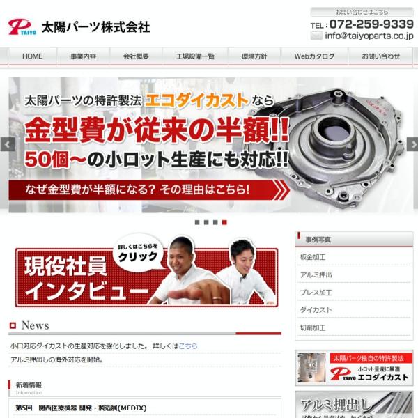 「あいつ、やりよった!」で大失敗賞2万円授与 大阪・堺の太陽パーツは「34年間赤字知らず」